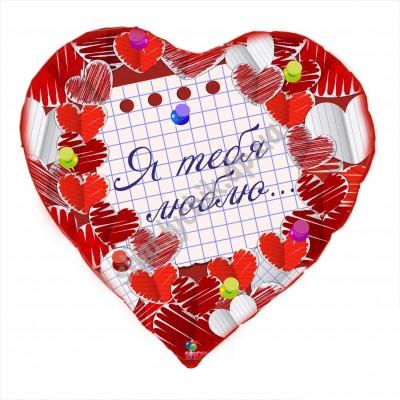 Фольгированное сердце Я тебя люблю клеточка